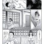 【義父 性的被害 嫁】旦那が隣の寝室で寝ているのにお義父さんと潮吹き性交する背徳感で濡れる人妻【ヌける無料漫画喫茶 24枚】