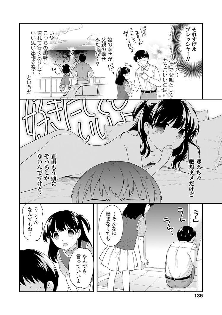 キンシンソウカンコクハク ヌける無料漫画喫茶002