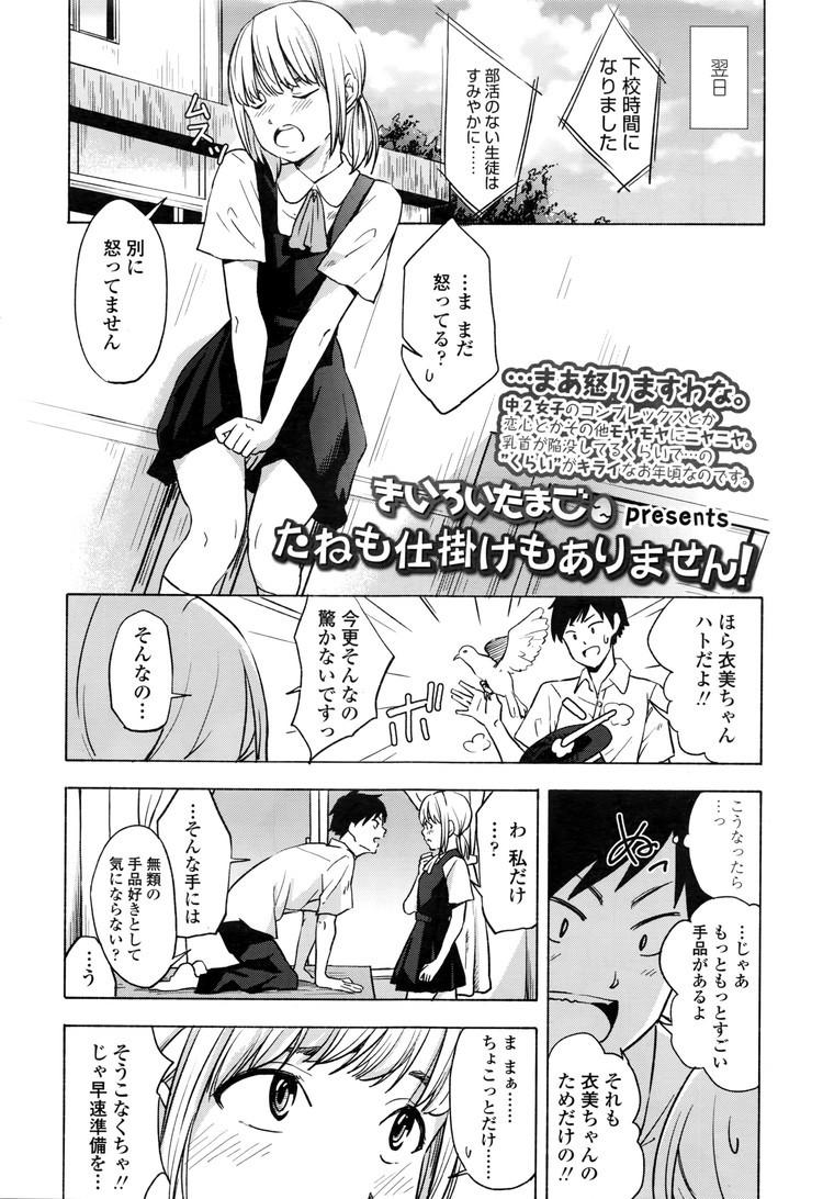 陥没チグビ 治し方 マッサージ ヌける無料漫画喫茶003