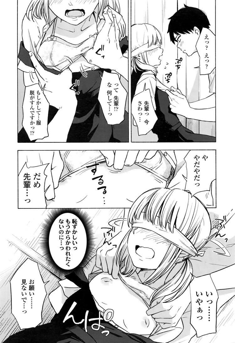陥没チグビ 治し方 マッサージ ヌける無料漫画喫茶006