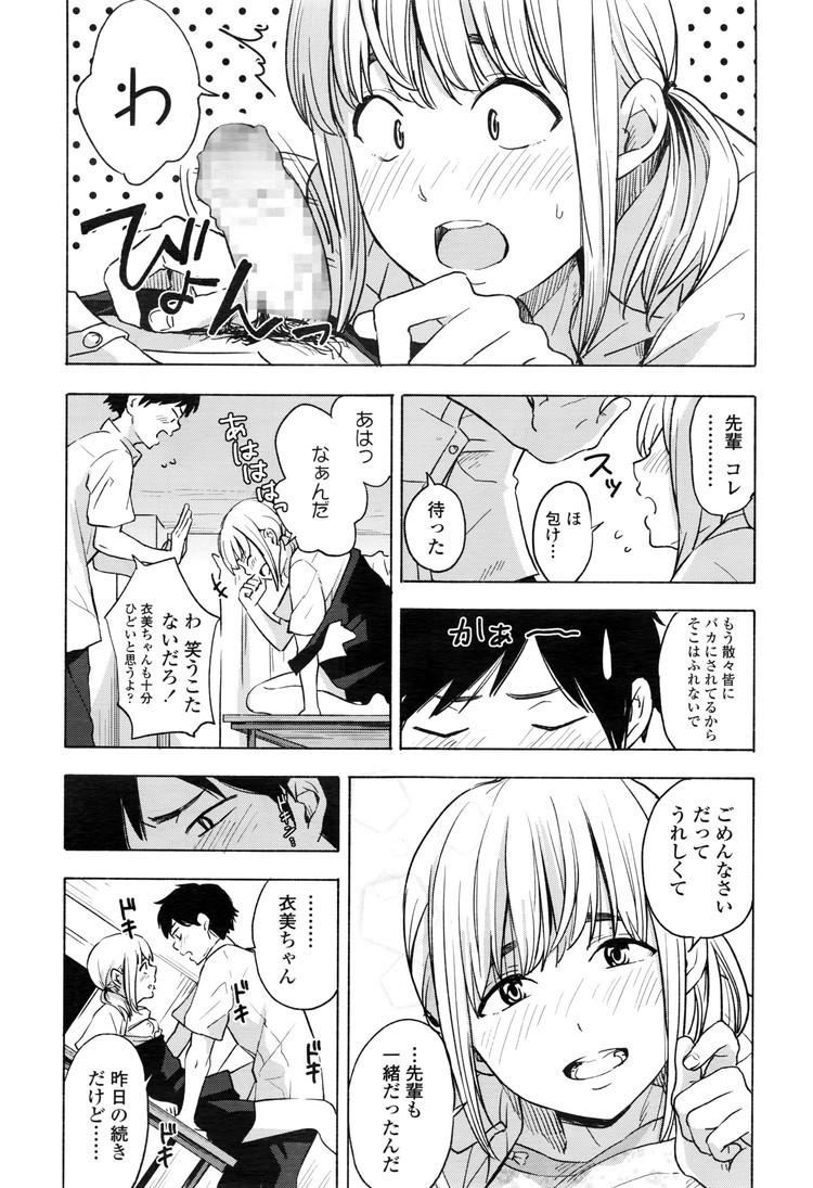 陥没チグビ 治し方 マッサージ ヌける無料漫画喫茶013