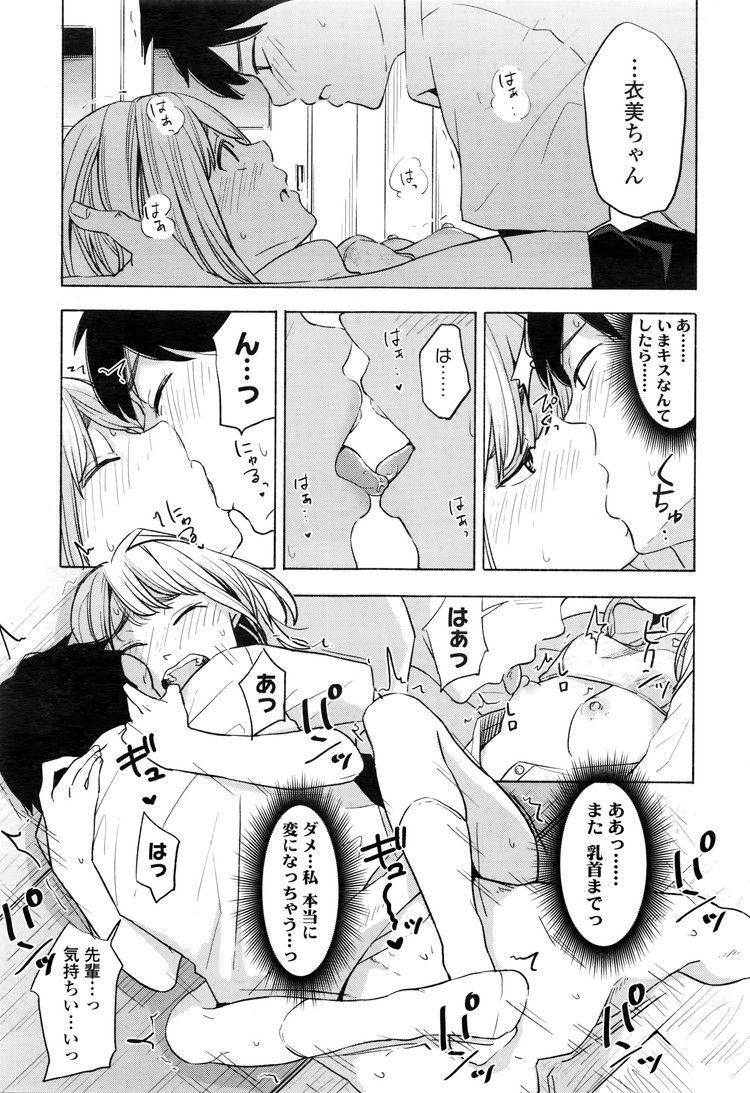 陥没チグビ 治し方 マッサージ ヌける無料漫画喫茶017