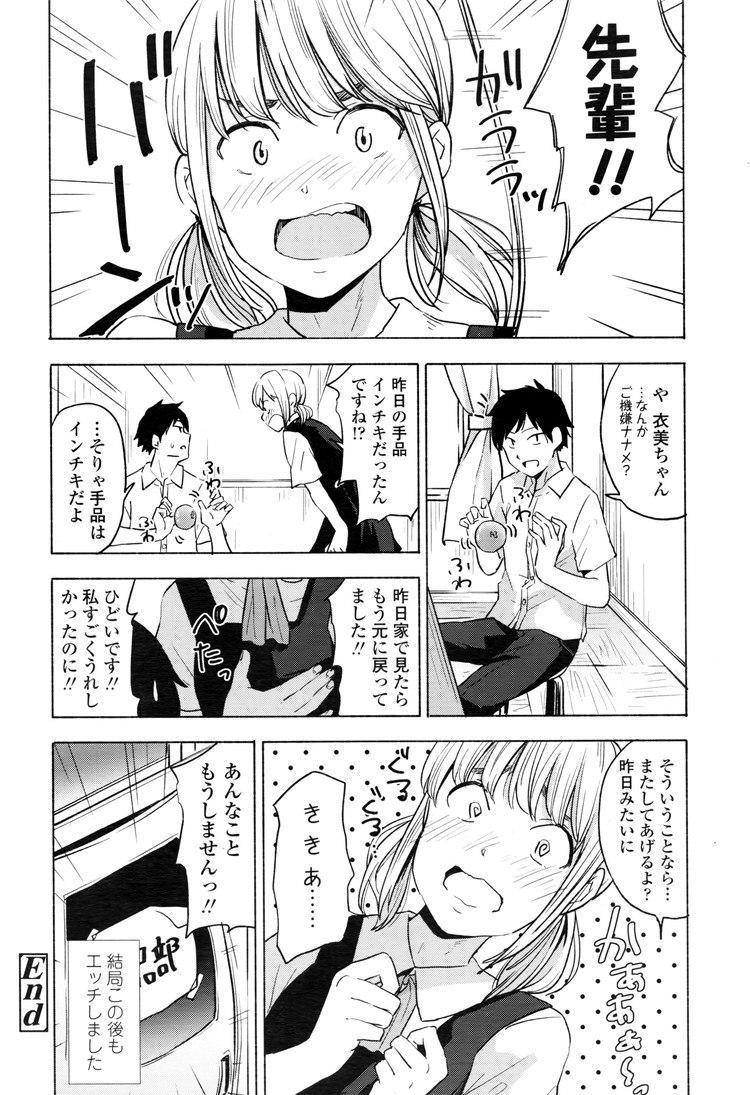 陥没チグビ 治し方 マッサージ ヌける無料漫画喫茶020
