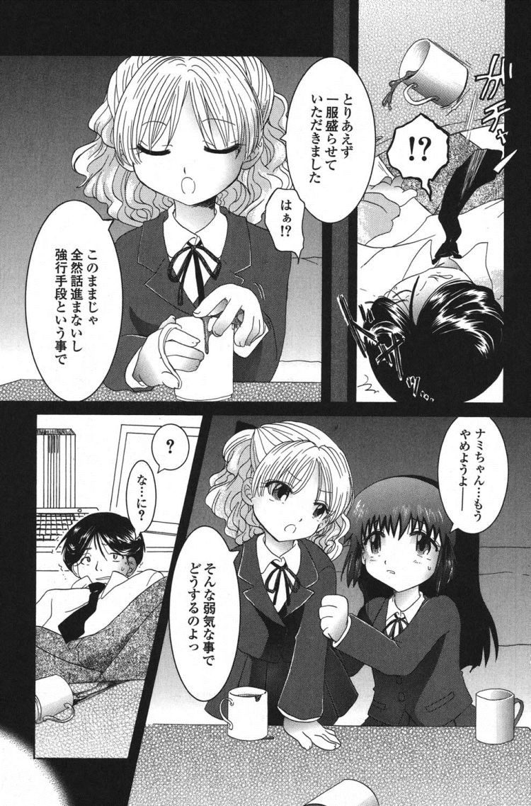逆レイ bb ヌける無料漫画喫茶001