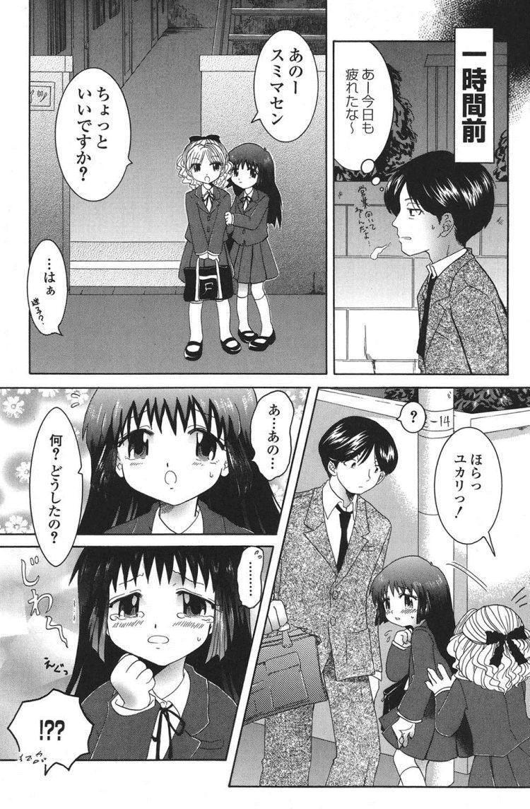 逆レイ bb ヌける無料漫画喫茶003