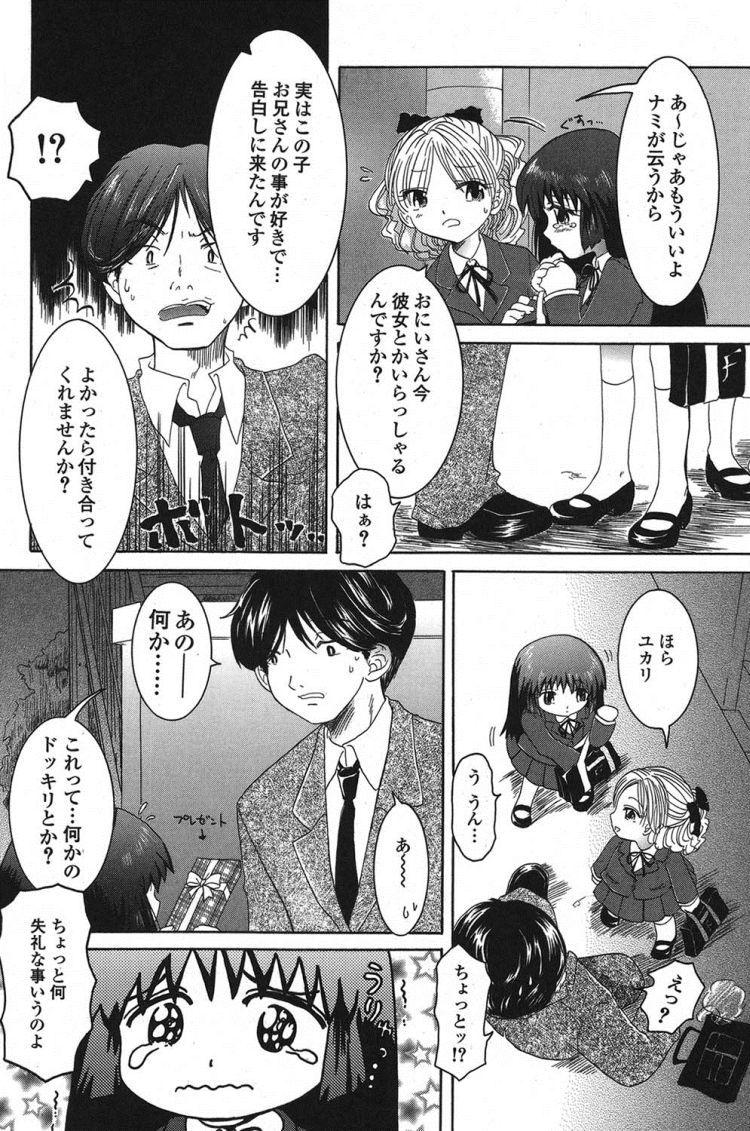 逆レイ bb ヌける無料漫画喫茶004