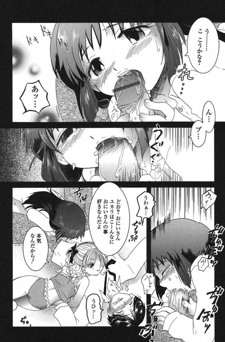 逆レイ bb ヌける無料漫画喫茶009