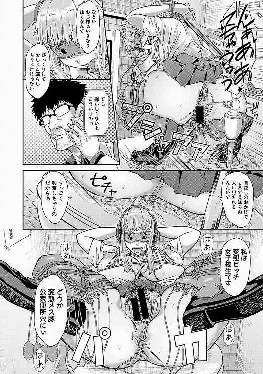 おじさんと体液交換 ヌける無料漫画喫茶010