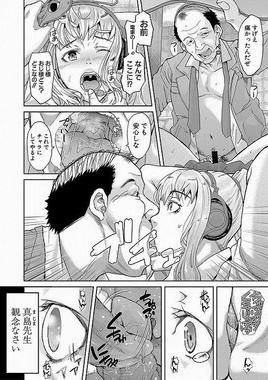おじさんと体液交換 ヌける無料漫画喫茶014