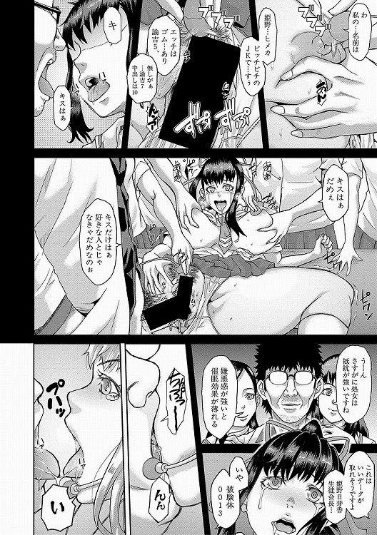 おじさんと体液交換 ヌける無料漫画喫茶016