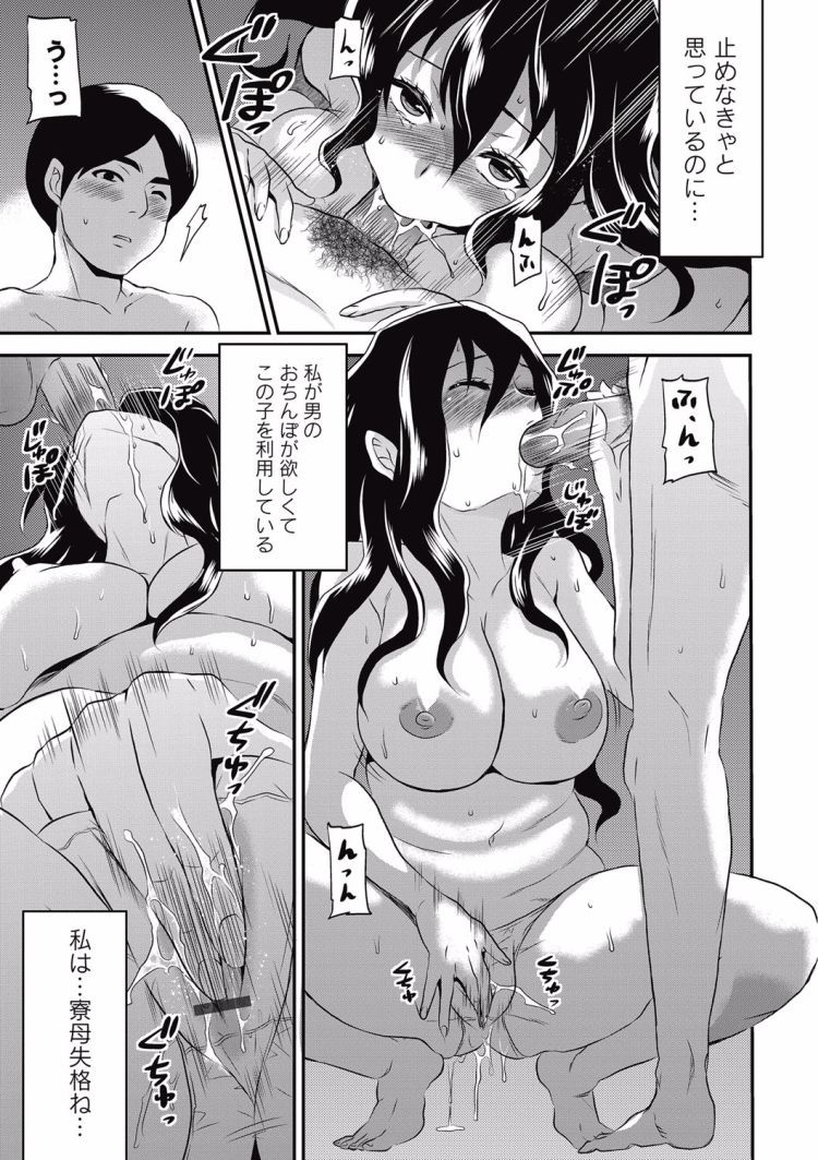 寮母 住み込み ヌける無料漫画喫茶009