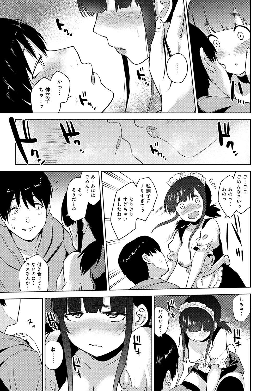 ごほうしスパ ヌける無料漫画喫茶012