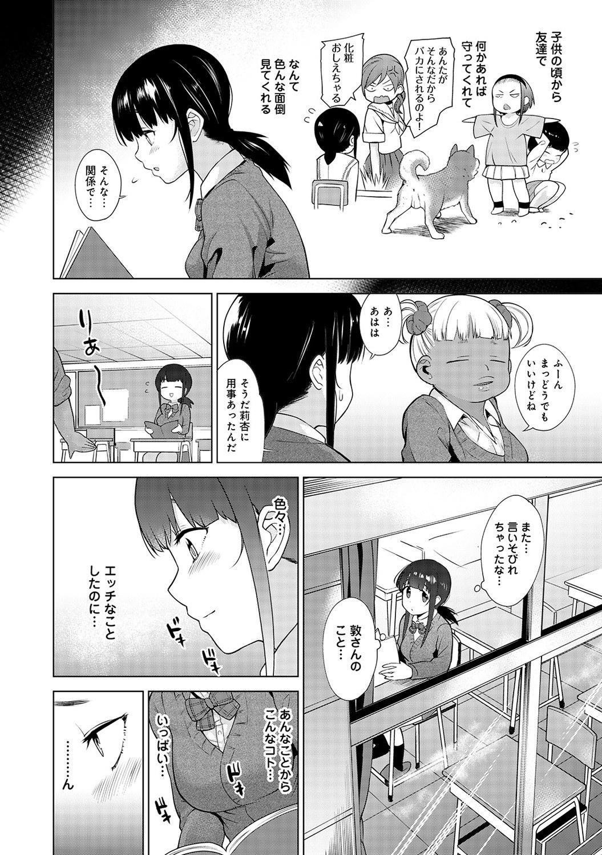 ごほうしスパ ヌける無料漫画喫茶021