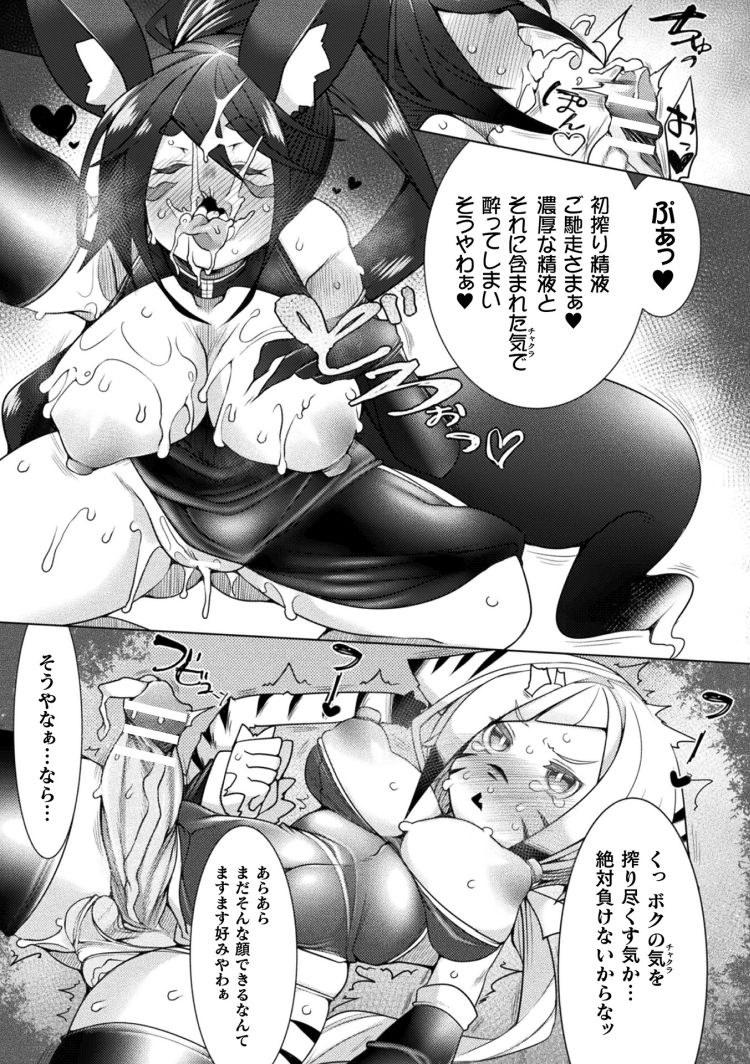 双成り アニメ ヌける無料漫画喫茶009