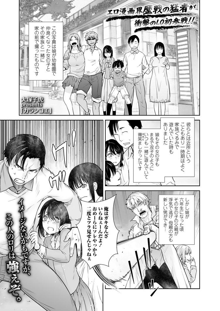 義父 性的被害 娘 ヌける無料漫画喫茶001