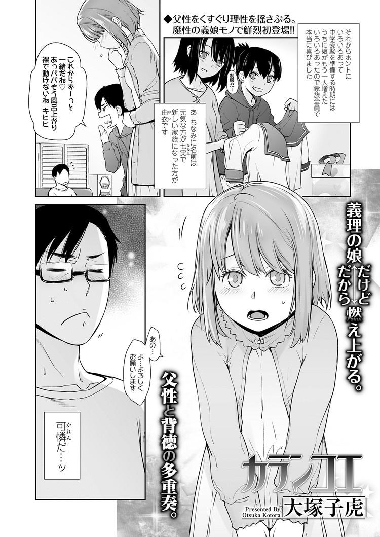 義父 性的被害 娘 ヌける無料漫画喫茶002