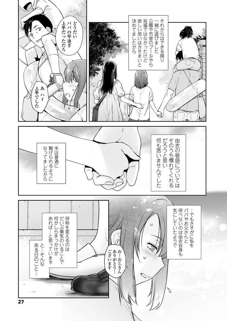 義父 性的被害 娘 ヌける無料漫画喫茶003