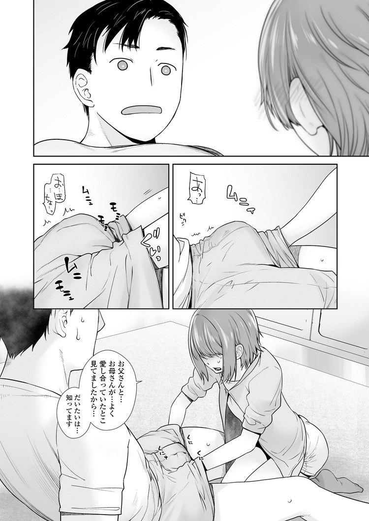 義父 性的被害 娘 ヌける無料漫画喫茶006
