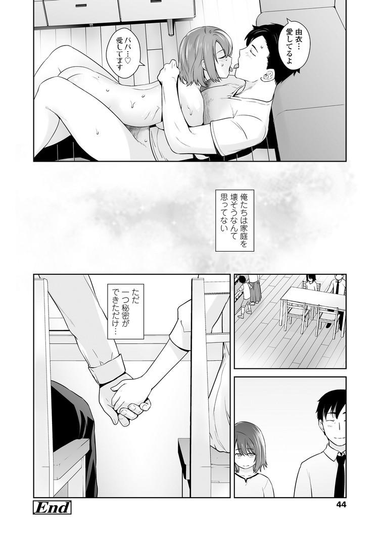 義父 性的被害 娘 ヌける無料漫画喫茶020
