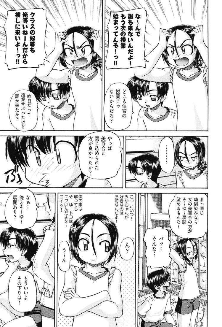 乱校パーティー 体験 ヌける無料漫画喫茶007