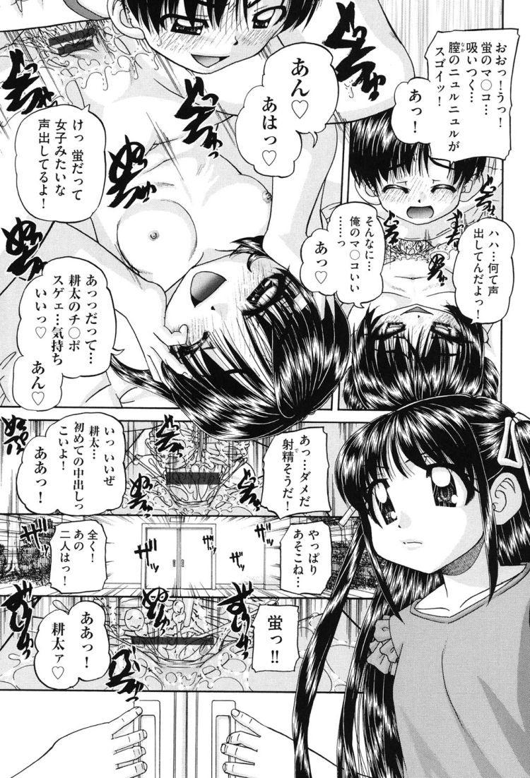 乱校パーティー 体験 ヌける無料漫画喫茶013