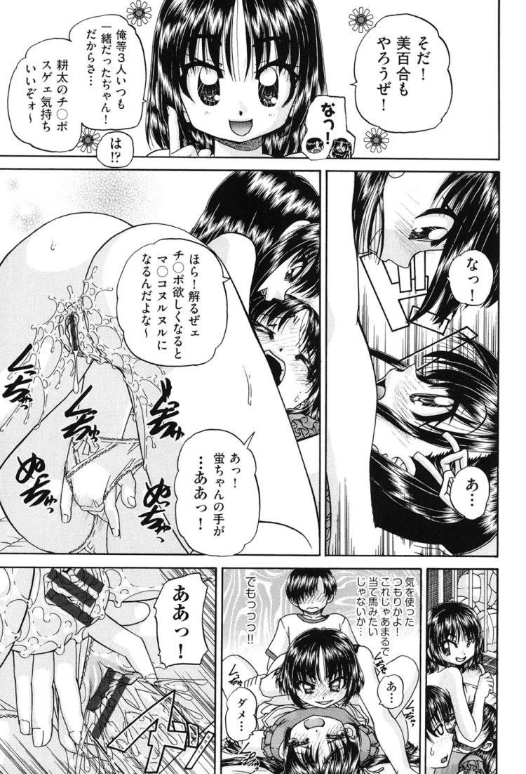 乱校パーティー 体験 ヌける無料漫画喫茶015