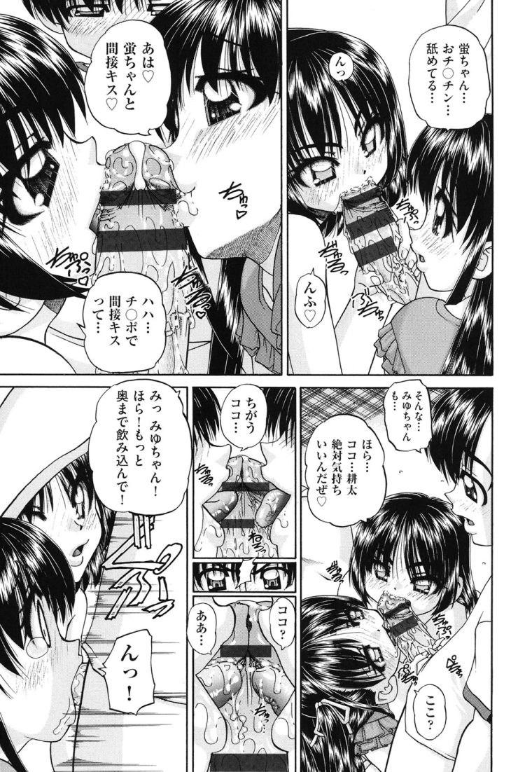 乱校パーティー 体験 ヌける無料漫画喫茶021