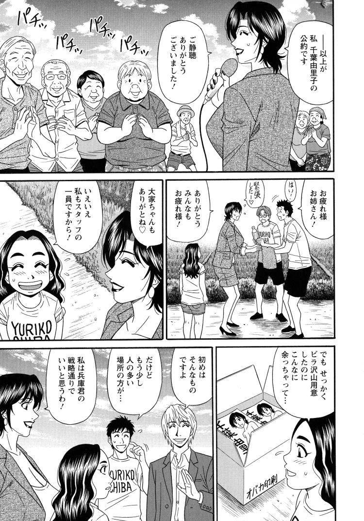 塾女性雑誌画像無料 ヌける無料漫画喫茶005