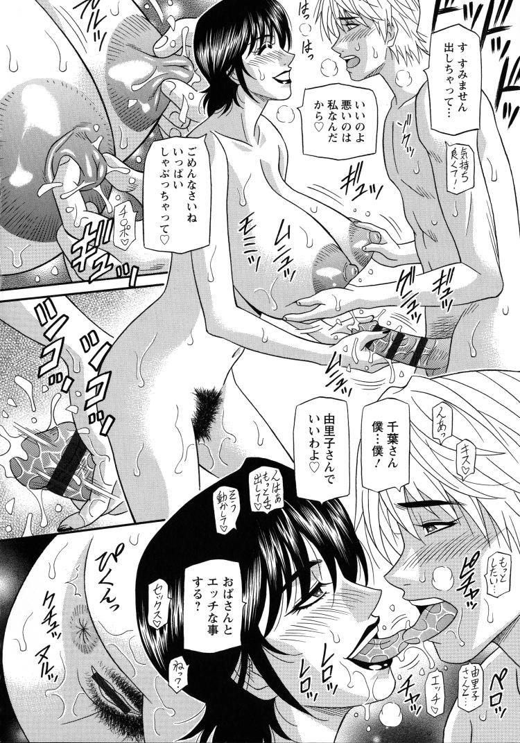塾女性雑誌画像無料 ヌける無料漫画喫茶012