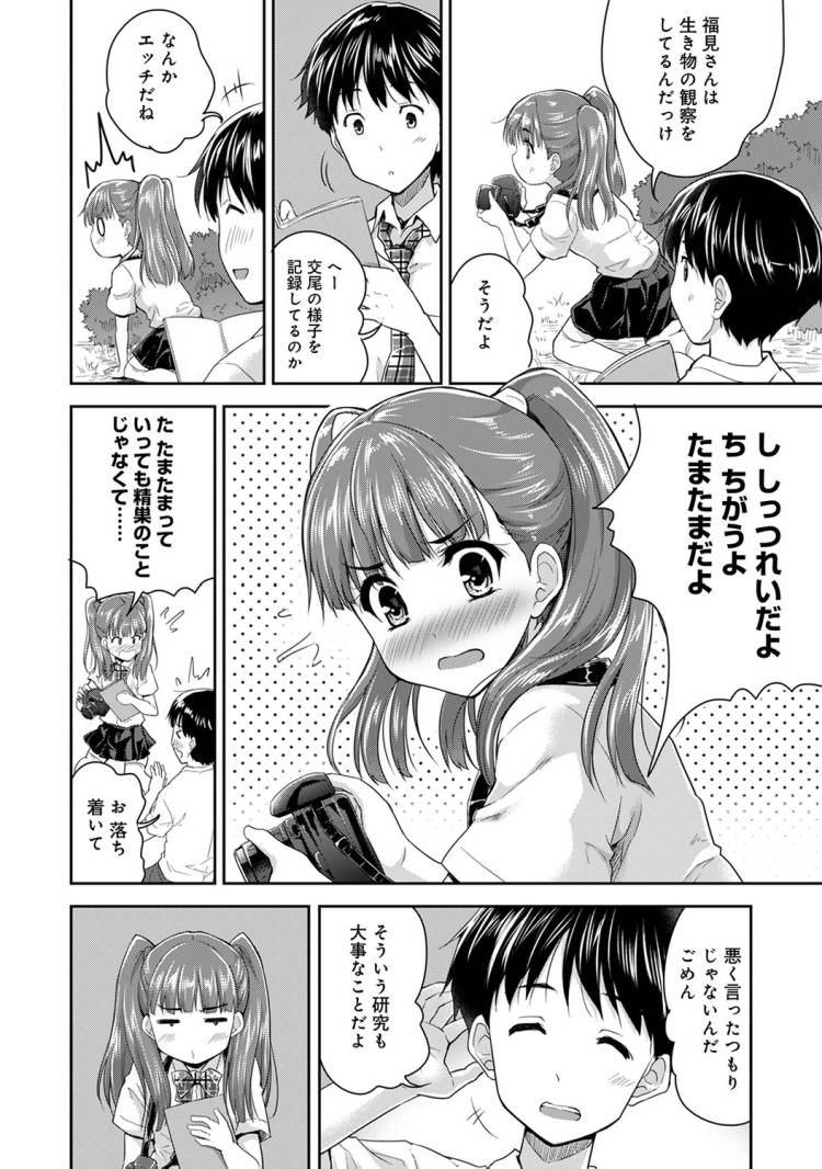 マンコーチンコー画像 ヌける無料漫画喫茶003