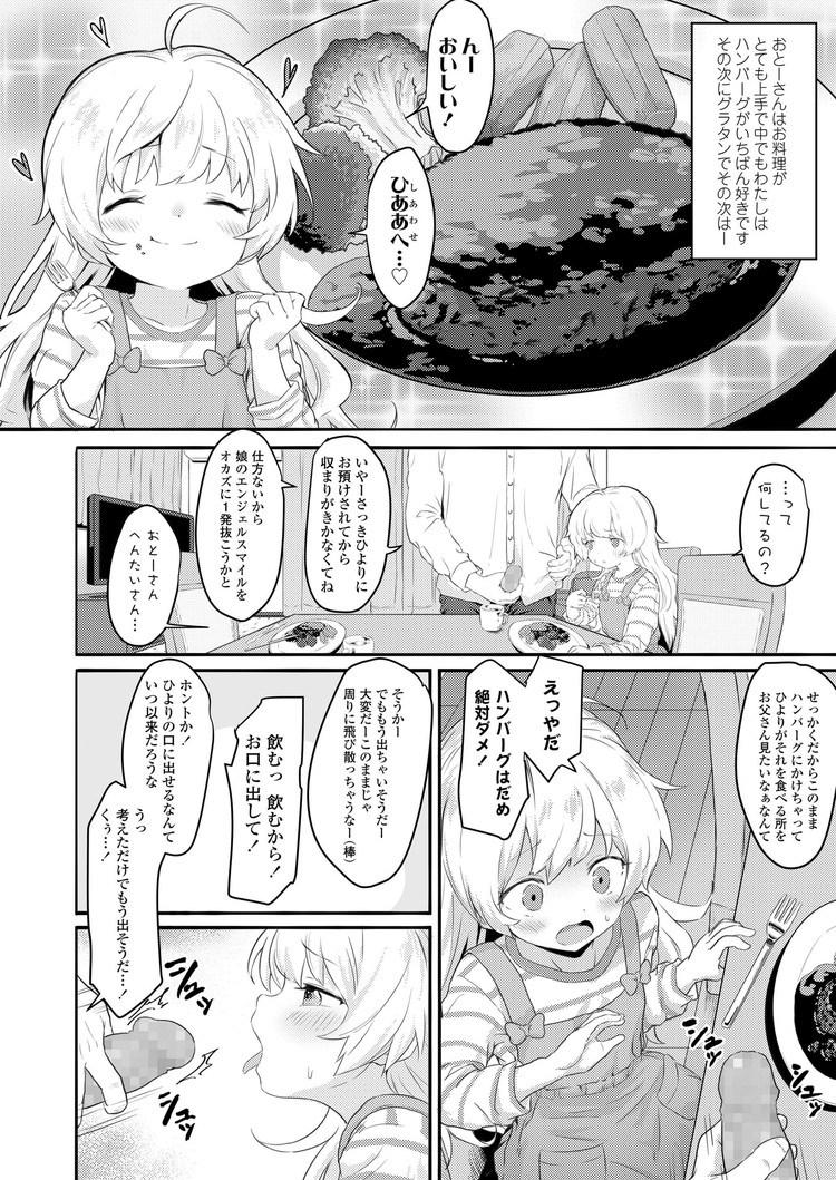 父子そうかん手記 ヌける無料漫画喫茶004