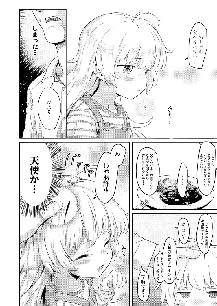父子そうかん手記 ヌける無料漫画喫茶006