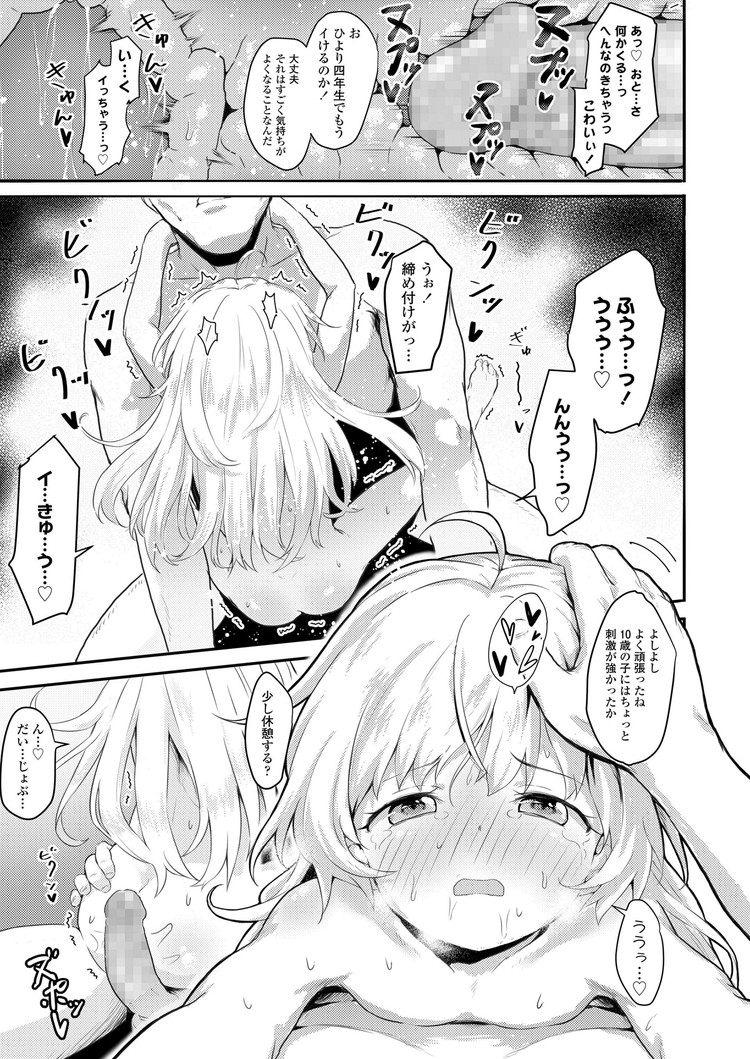 父子そうかん手記 ヌける無料漫画喫茶013