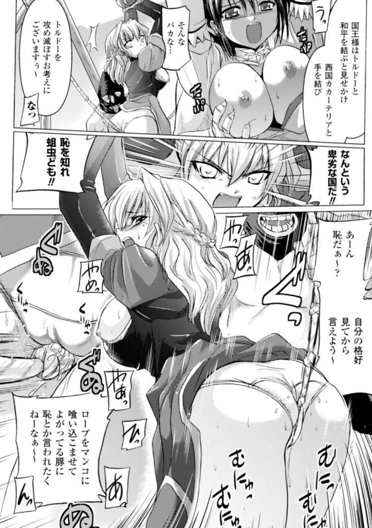 股縄吊るし責め ヌける無料漫画喫茶006