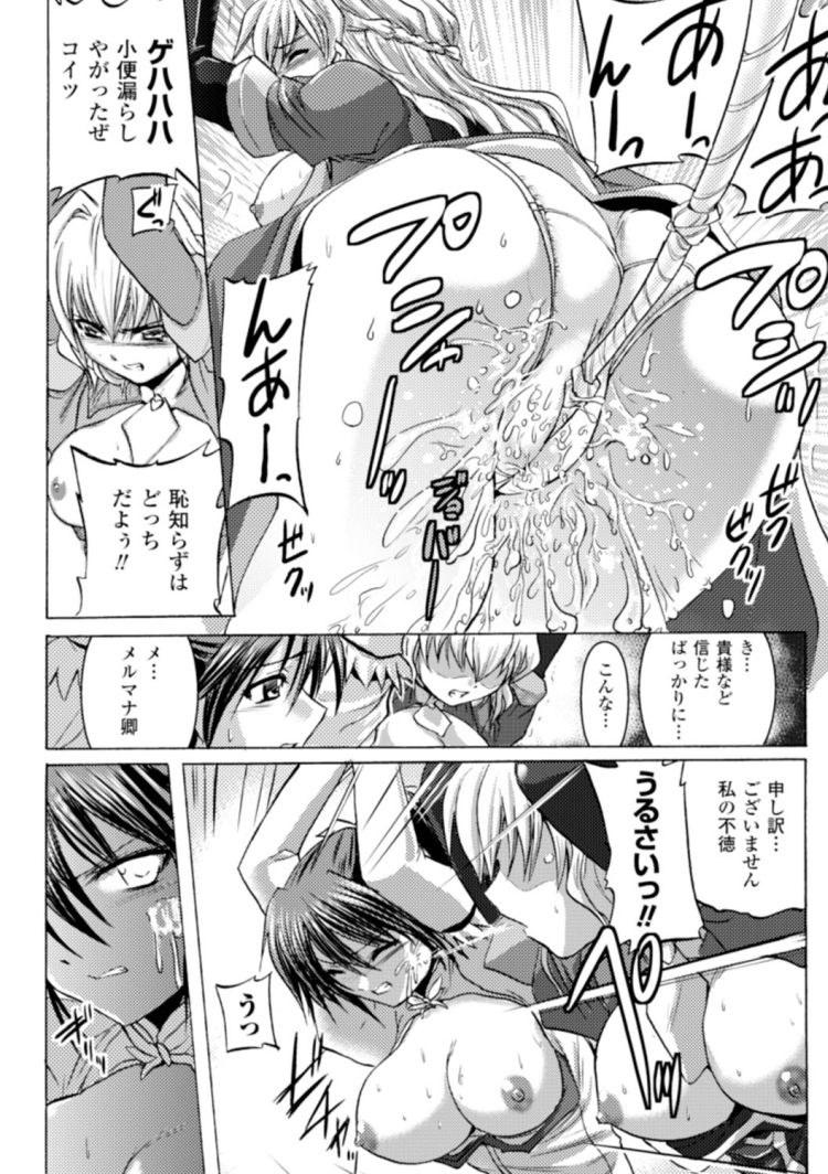 股縄吊るし責め ヌける無料漫画喫茶008