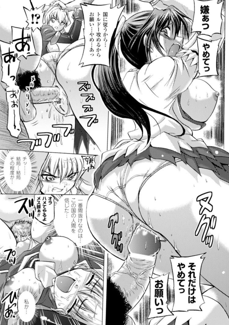 股縄吊るし責め ヌける無料漫画喫茶013