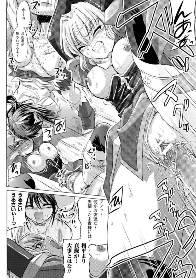 股縄吊るし責め ヌける無料漫画喫茶014