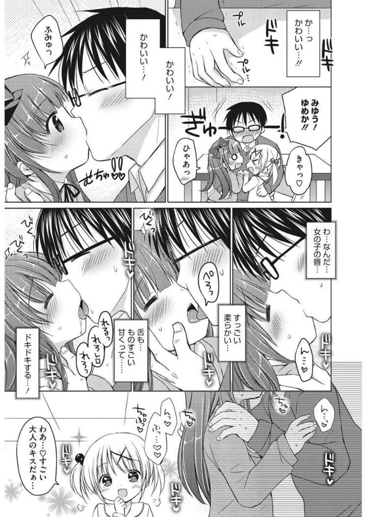 炉利ータ 画像 高学年 ヌける無料漫画喫茶005