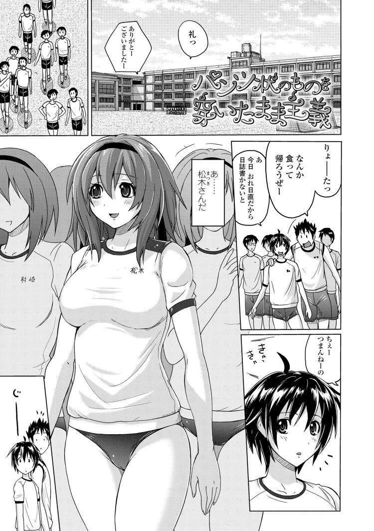 ブルマ女子 股間 ヌける無料漫画喫茶001