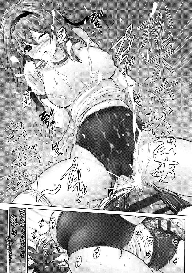 ブルマ女子 股間 ヌける無料漫画喫茶021