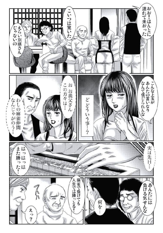義父 性的被害 嫁 ヌける無料漫画喫茶012