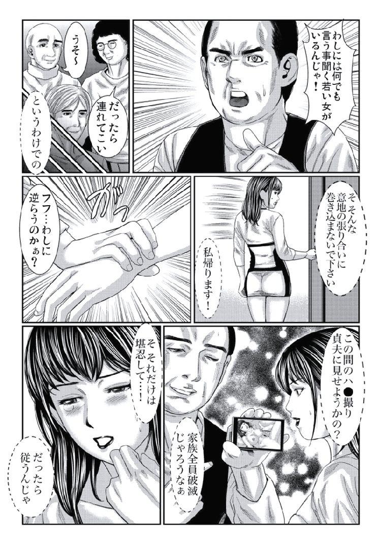 義父 性的被害 嫁 ヌける無料漫画喫茶013