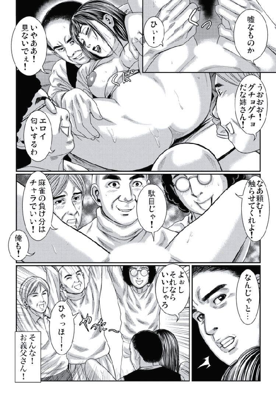 義父 性的被害 嫁 ヌける無料漫画喫茶017