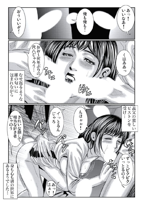 義父 性的被害 嫁 ヌける無料漫画喫茶021