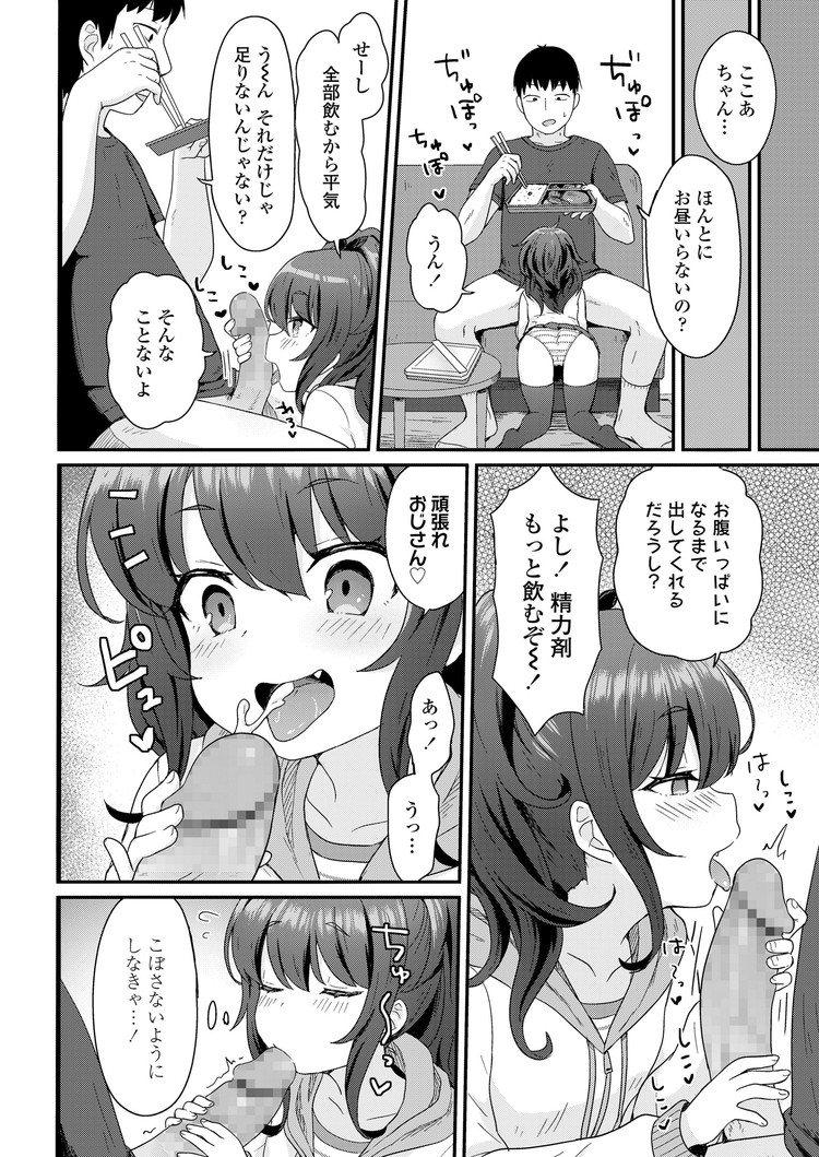 援助交際12才小学生ともav4 us ヌける無料漫画喫茶008