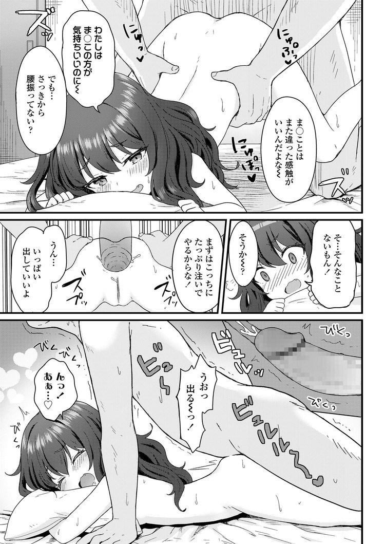援助交際12才小学生ともav4 us ヌける無料漫画喫茶013