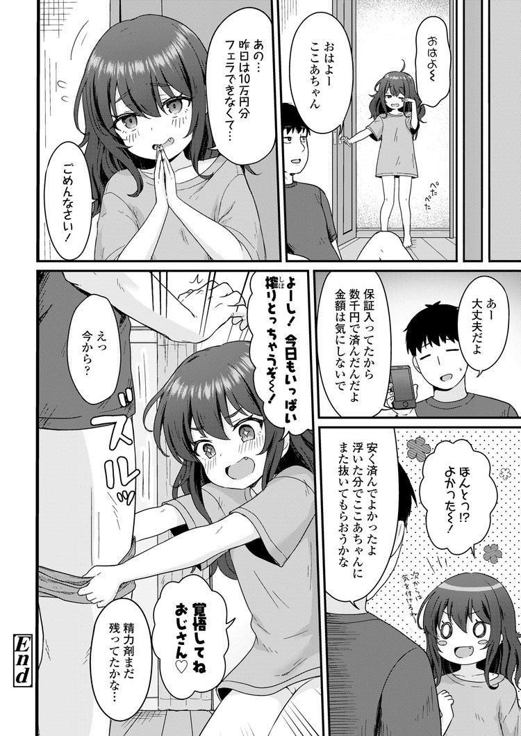 援助交際12才小学生ともav4 us ヌける無料漫画喫茶018