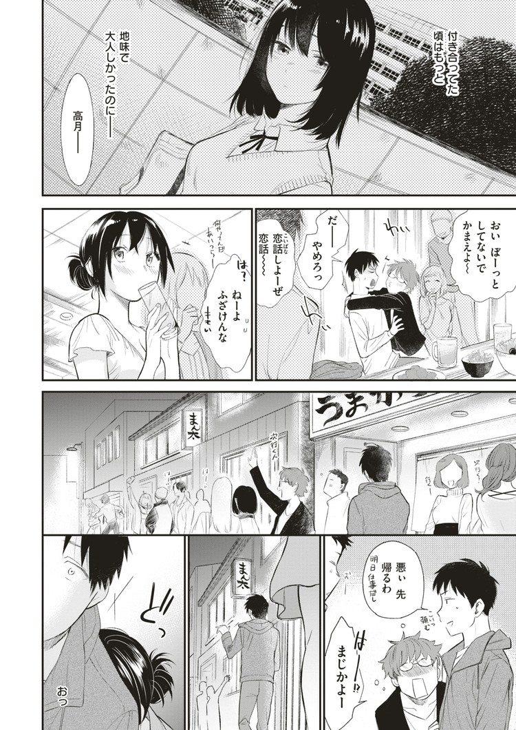 同想会せっくす ヌける無料漫画喫茶004