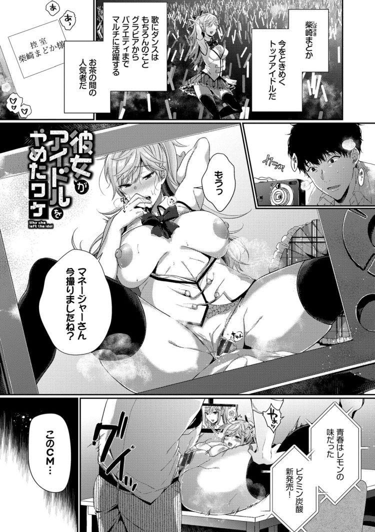 芸能人 ぬレ場 ヌける無料漫画喫茶001