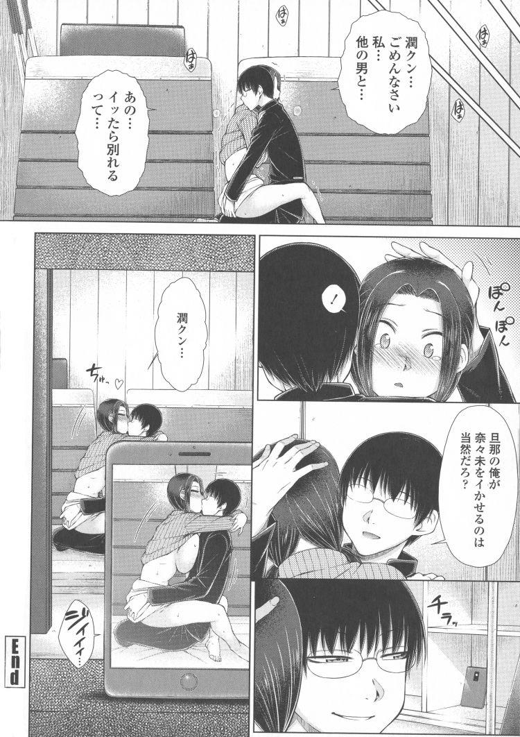 浮気事件簿 ヌける無料漫画喫茶020
